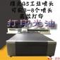 U�PUV打印�C洗衣�C面板 建筑模具��克力板��X�C箱手�C��UV打印�C
